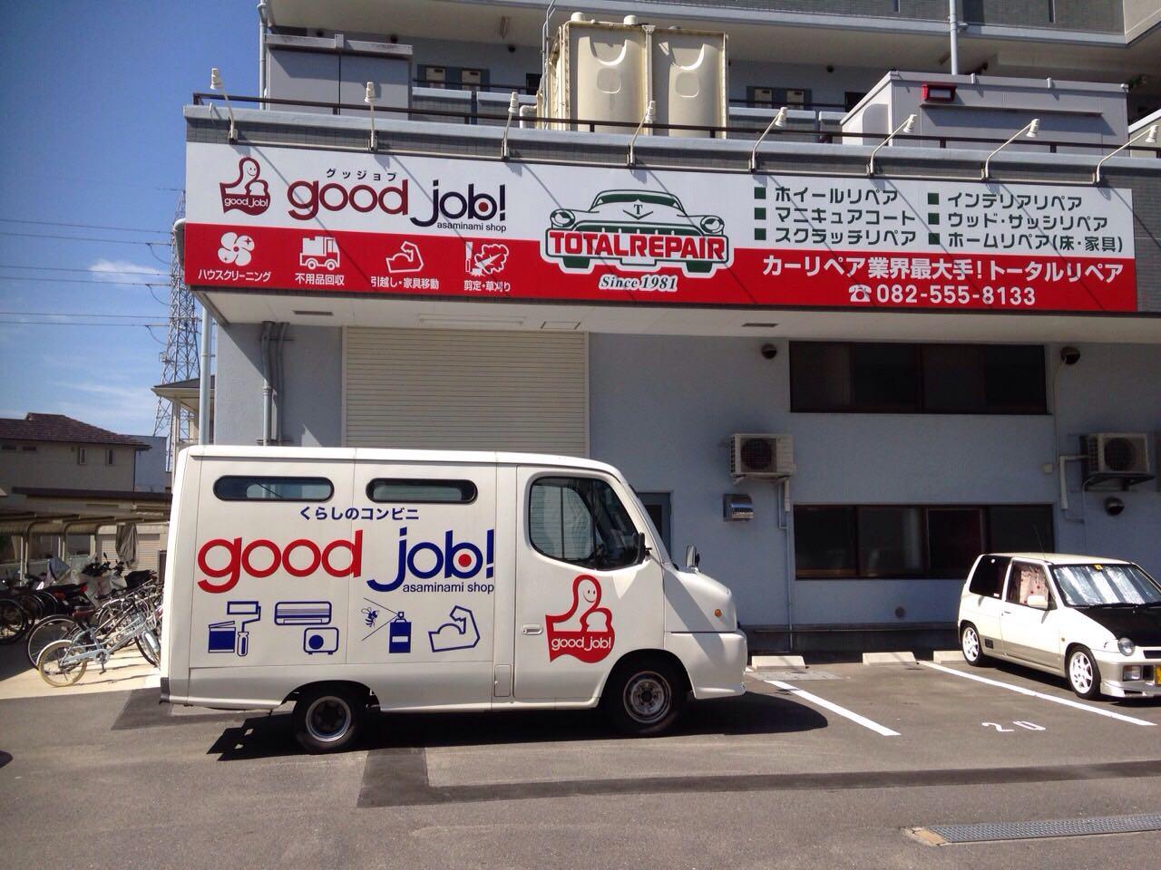 広島市安佐南区西原1丁目9-30(めーるにしむら奥) 赤い看板とサービスカーが目印です。