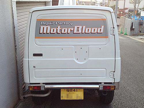 MotorBlood.jpg